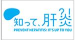 厚生労働省 肝炎総合対策推進国民運動事業「知って、肝炎プロジェクト」