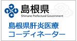 島根県肝炎医療コーディネーター