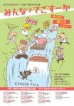 中国・四国地区 肝疾患診療連携拠点病院 合同作成ポスター